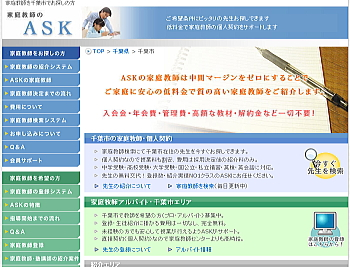 20110830ask.jpg