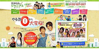20110830janiasu.jpg