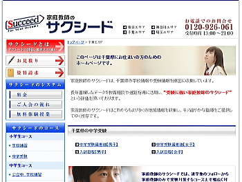 20110831succeed.jpg