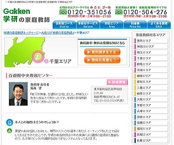 20110830gakken.jpg