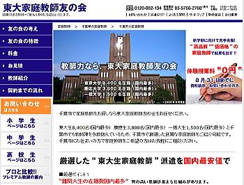 20110830tomonokai.jpg